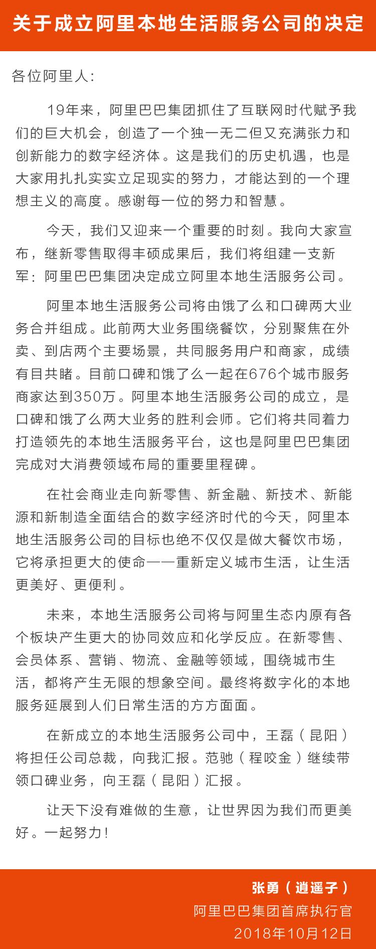 饿了么与口碑合并 饿了么CEO王磊兼任新公司总裁