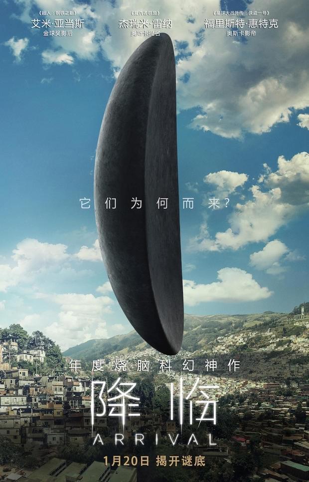 科幻片《降临》曝中文定档预告 1月20日开启终极烧脑的照片 - 8