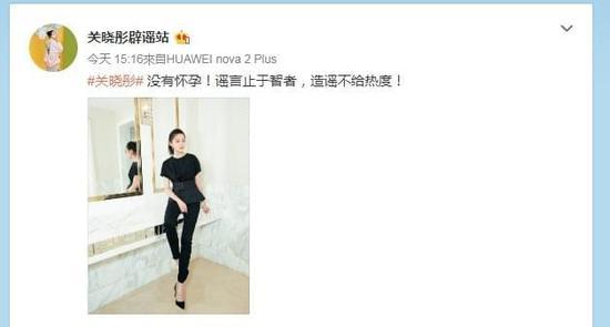 关晓彤被爆怀孕,晚间粉丝代发声辟谣。