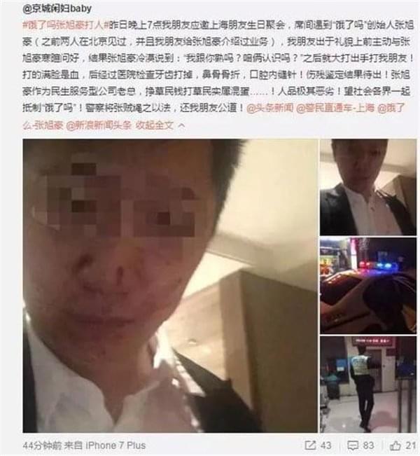 饿了么CEO张旭豪打人事件剧情反转:受伤者要求官方道歉
