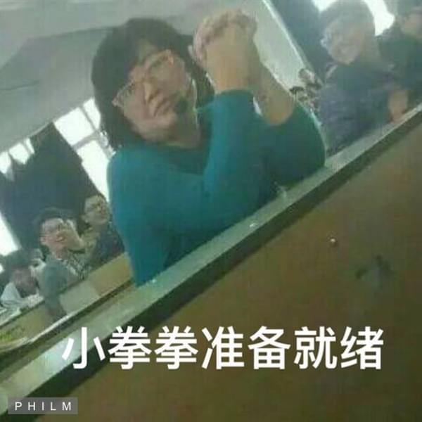 课堂玩《王者荣耀》无法自拔 女老师坐旁边表情亮了的照片 - 3