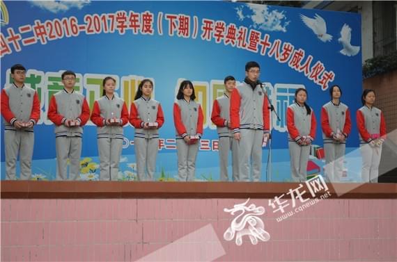 """重庆四十二中开学第一课谈""""成长"""" 400余名高三学生同过成人礼"""
