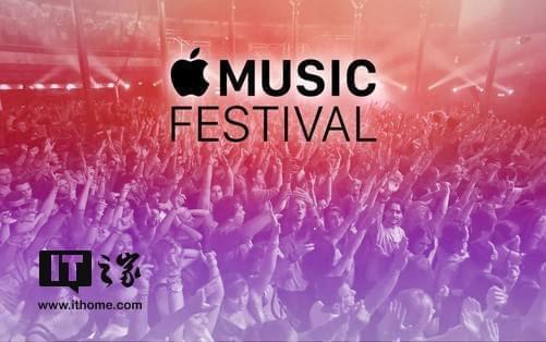 让人意外 苹果证实今年将会停办苹果音乐节