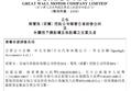 长城汽车:与宝马在中国成立合资公司 各自持股50%