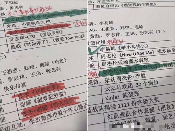 网曝双11晚会节目单 蔡依林周杰伦昆凌将同台?
