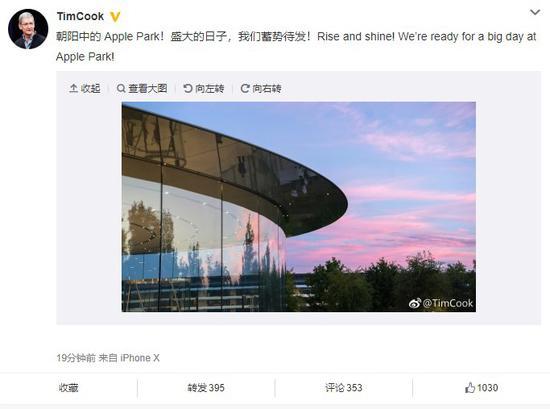 库克发微博:新苹果iPhone Xs蓄势待发
