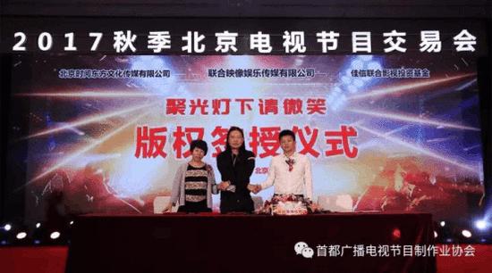 《聚光灯下,请微笑》迈向影视,吾里文化亮相北京电视节目交易会