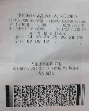 海口老彩民小复式守号2期中大乐透280000元
