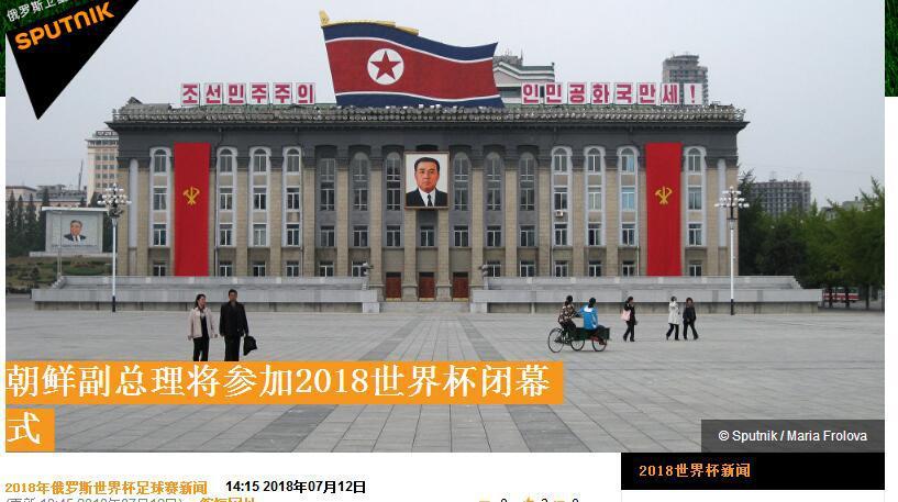 俄媒:朝鲜内阁副总理将参加2018世界杯闭幕式