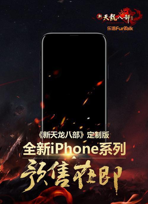 属于你的定制款iPhone将于9月底开启预售