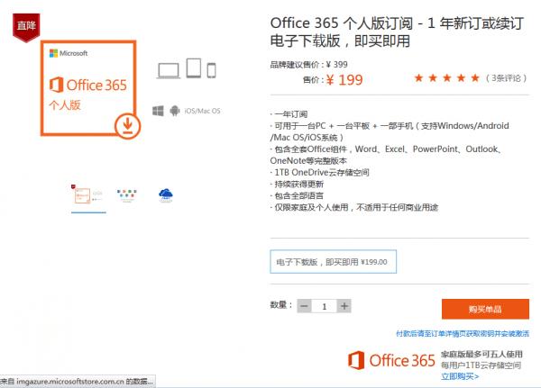 Office 365五折大促 用正版就这么简单的照片