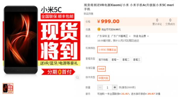 小米5C谍照再曝:极窄边框 售价或为999元的照片 - 4