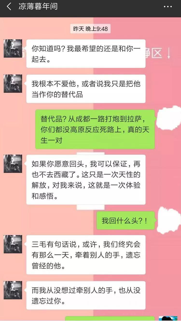 文艺女青年穷游西藏时出轨,向男友解释:解放天性
