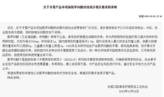 行业协会发声云南白药牙膏事件:氨甲环酸不是牙膏原料禁限用物质