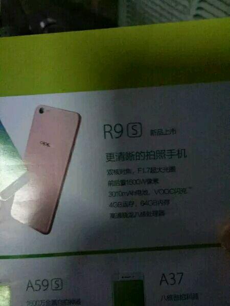 还没发布广告已上线:OPPO R9s现身芒果台 配置大曝光的照片 - 3