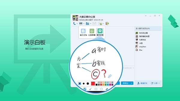 腾讯QQ8.7正式版第二维护版发布的照片 - 3