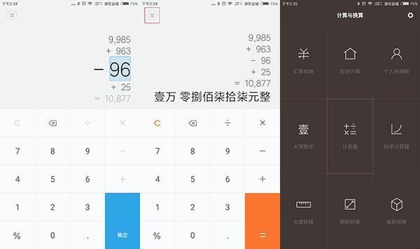 MIUI发布小米计算器应用:功能全面的照片 - 2