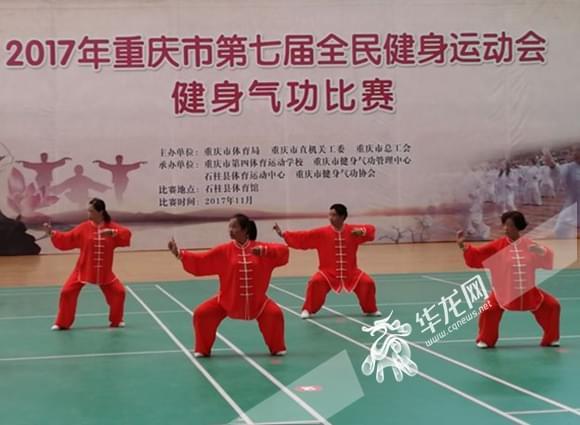 2017年重庆市第七届健身气功比赛在石柱体育馆开幕