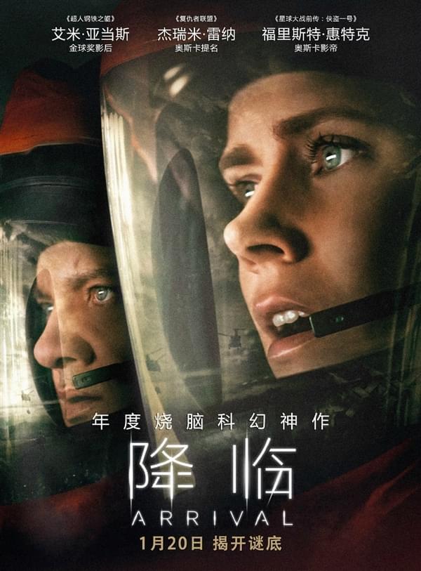 烧脑神作科幻片《降临》(Arrival)中文海报发布的照片 - 4