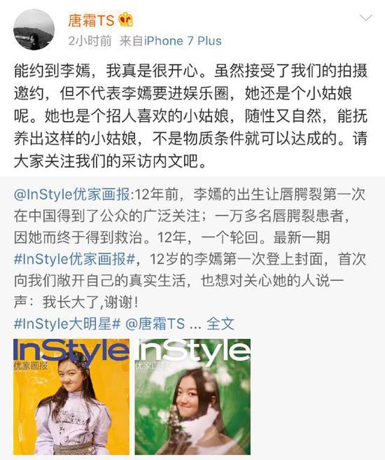 《Instyle 优家画报》主编夸赞李嫣随性自然。