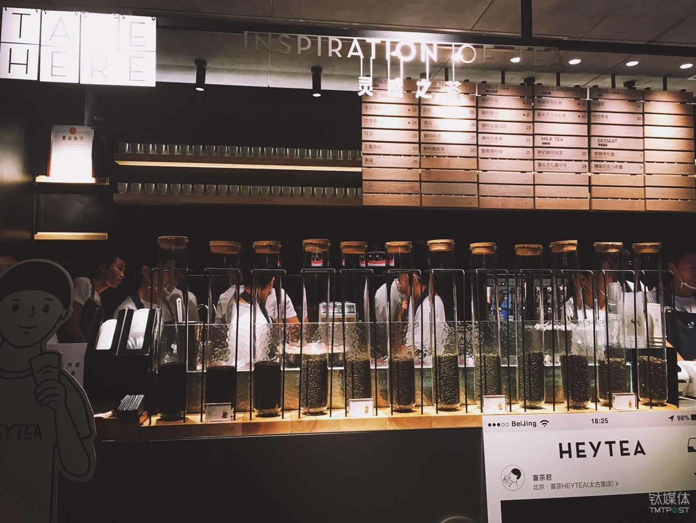 喜茶北京首家店开在三里屯 摘网红标签成头等大事