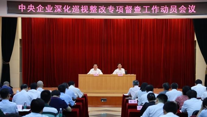 国资委党委部署开展中央企业深化巡视整改专项督查