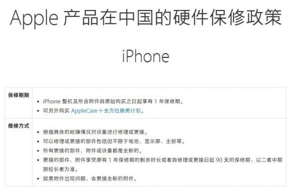 苹果更改iPhone的保修政策:不再以换代修的照片
