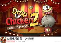 App今日限免:益智休闲良品 小鸡归巢2