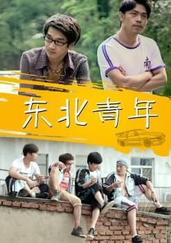 电影《东北青年》火爆上映 讲述情感励志故事