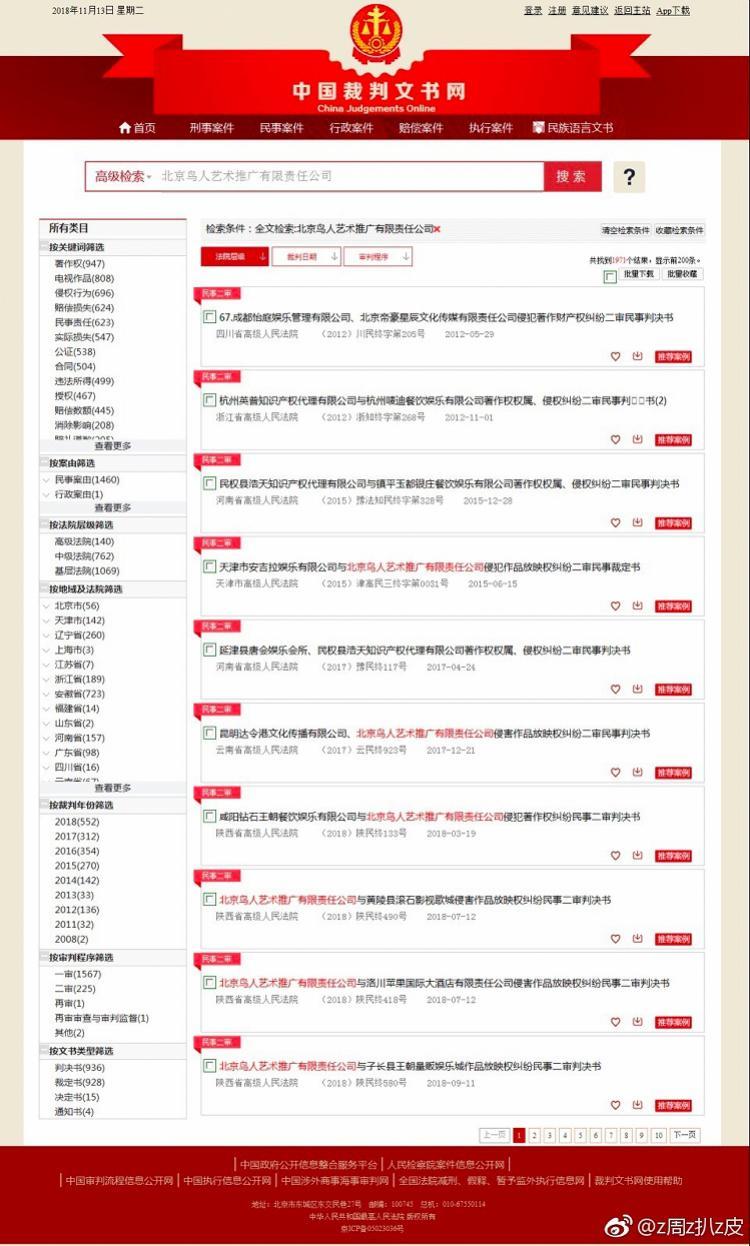 音集协或违规授权KTV曲库 《十年》未收到版权费