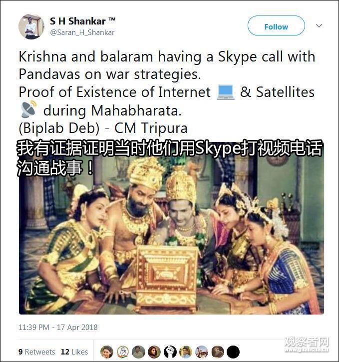 """印官员""""挑战历史"""" 称印度5000年前就有网络和卫星"""