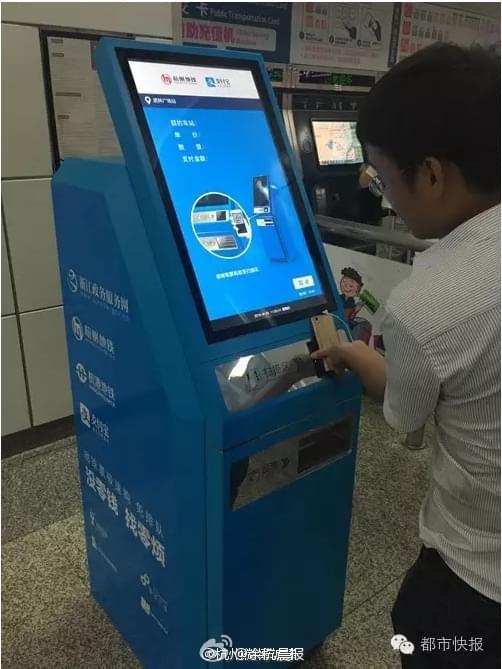 杭州可以用支付宝买地铁票 附图文教程的照片 - 5