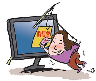 高中女生网上v信誉被骗六千元原来掉进刷信誉女生滴水图片