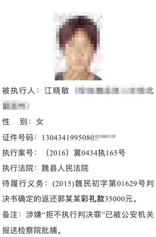 """河北2名90后女孩因拒不退还数万元彩礼成""""老赖"""""""