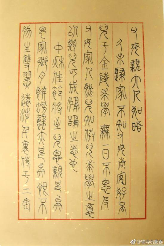 大学生中秋留校写篆体家书 传统方式表达思念