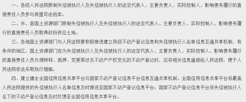 发改委:对失信被执行人实施限制不动产交易惩戒
