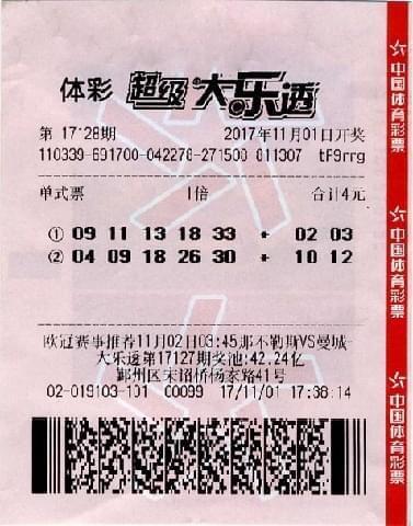 浙江小伙4元中大乐透1000万 每次购彩不超10元