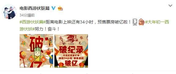 《西游伏妖篇》预售票房超1亿元 打破中国影史记录的照片 - 2