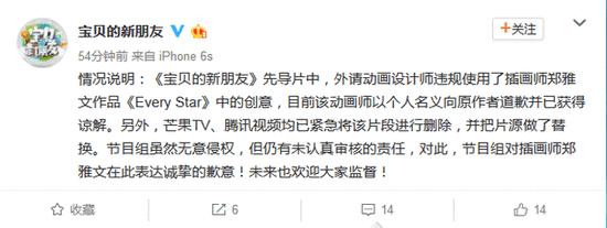 芒果TV新节目被质疑抄袭?官微:已向原作者道歉