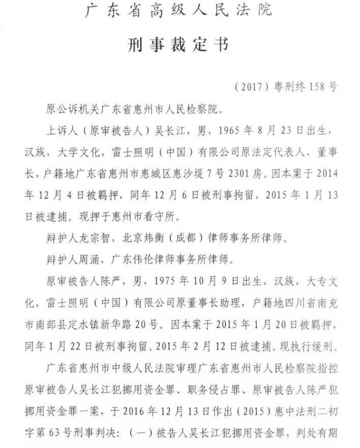 吴长江案或迎变局 辩护律所:案件重要 企业家都盯着