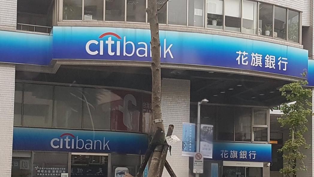 诈骗银行!花旗银行在台系统现漏洞 民众盗刷1300万