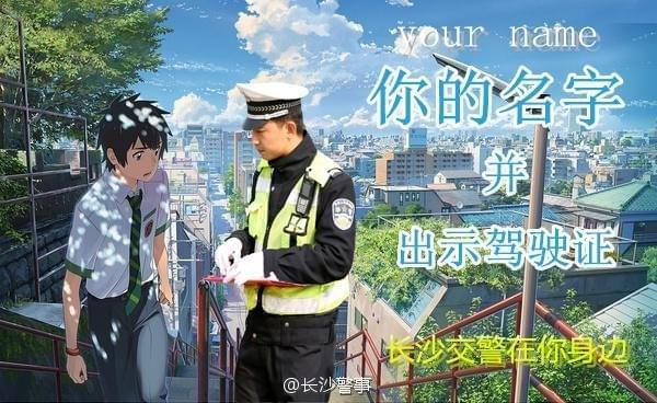 关于《你的名字》你所不知道的细节和被完全玩坏的海报的照片 - 12