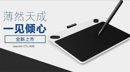 影拓手绘板 wacom ctl-690 武汉仅售799
