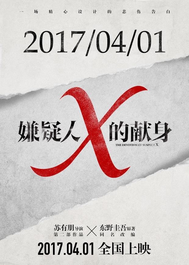 苏有朋执导中国版《嫌疑人X的献身》定档2017.4.1的照片 - 3