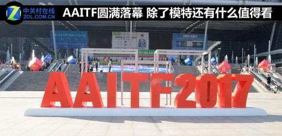 AAITF圆满落幕 除了模特还有什么值得看