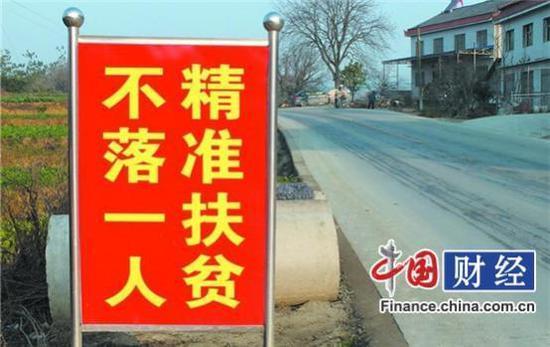 中国经济2016之脱贫攻坚:成绩单斐然与新考卷任重