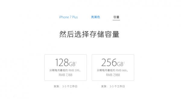 iPhone 7 Plus供应改善,亮黑色发货时间3-5个工作日的照片 - 2
