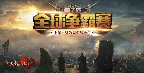 《新天龙八部》第七届全球争霸赛