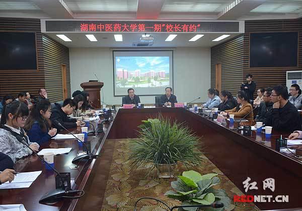 """湖南中医药大学举办首届""""校长有"""