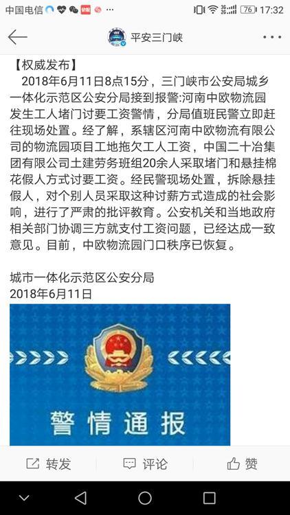 河南民工在工地讨薪不成上吊自杀?警方:挂的假人